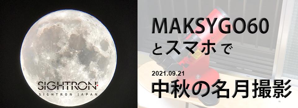 特集マクシーGO60とスマホで中秋の名月撮影
