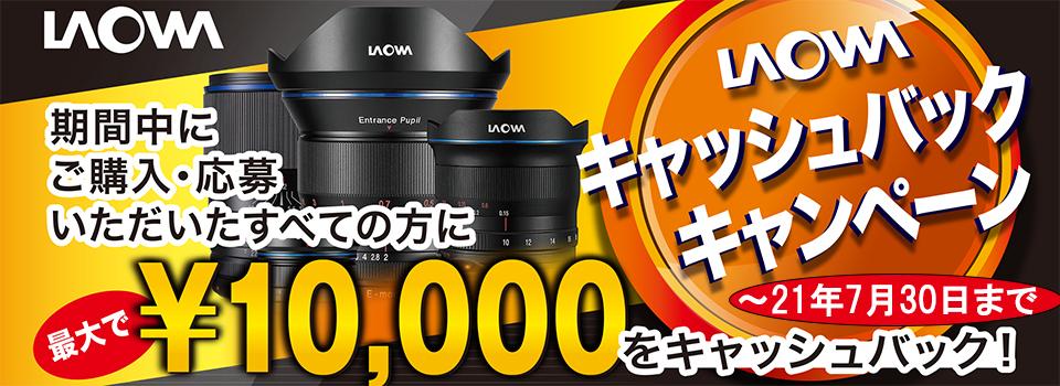 【30日(金)まで!キャッシュバックキャンペーン】 LAOWA製品のキャッシュバック