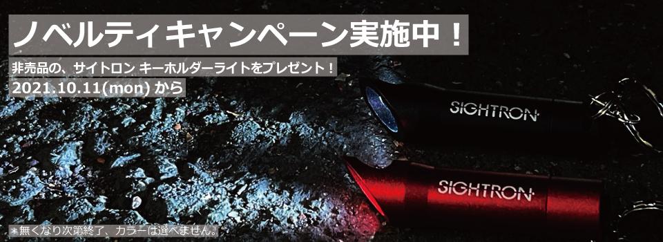 【ノベルティプレゼントキャンペーン】 サイトロン オリジナルキーホルダーライト(非売品)